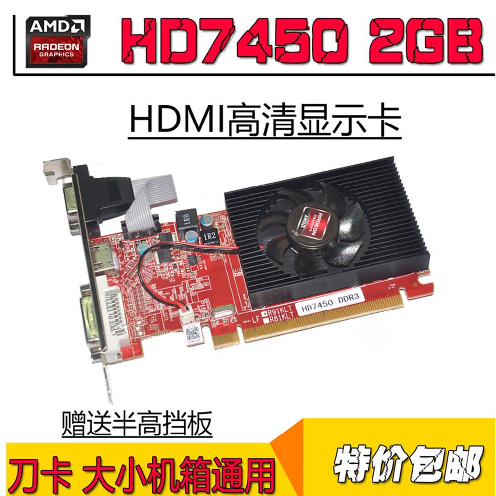 全新ATI HD7450 真实2G显卡 小机箱救星 品牌机半高刀卡 送矮档片