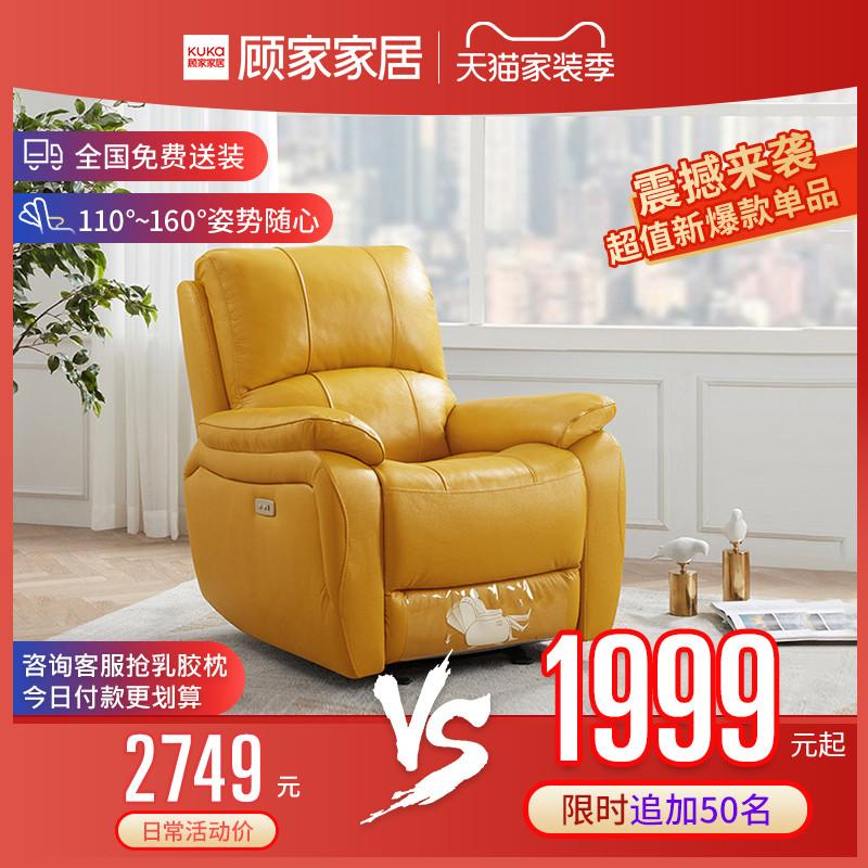 顾家家居真皮头等多功能单椅单人沙发客厅太空舱A006躺赢梦想系列