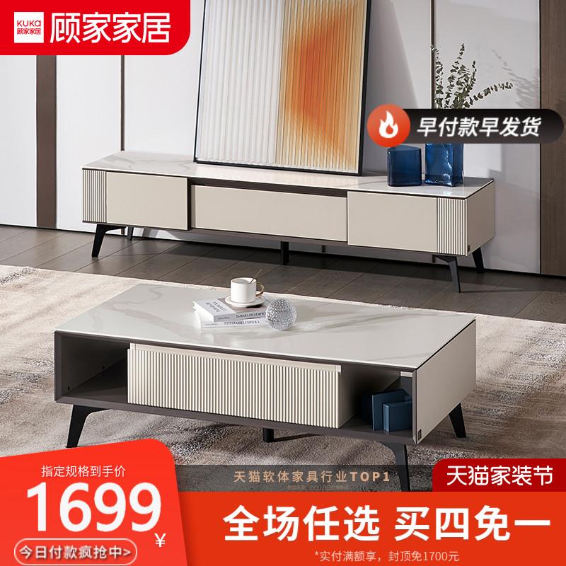 顾家家居现代简约轻奢小户型岩板家用储物茶几电视柜组合PT7002质量怎么样