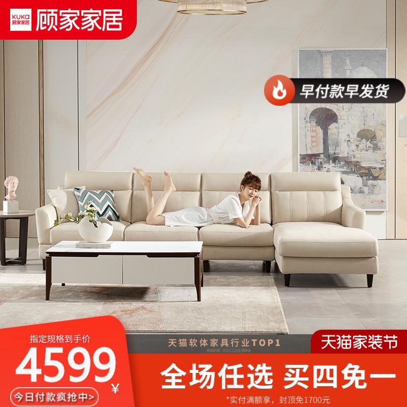 顾家家居简约现代布艺沙发小户型北欧轻奢科技布沙发客厅家具2065评价如何