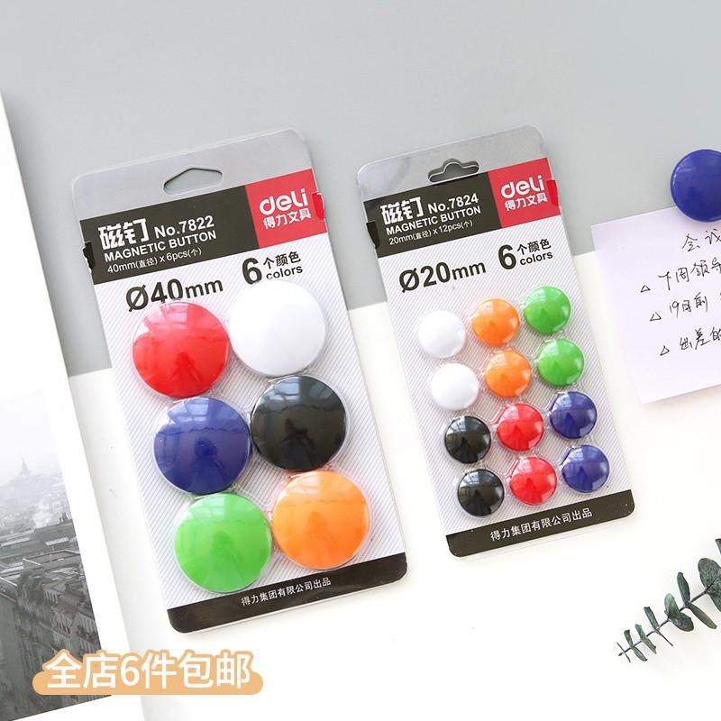 得力 黑板教学白板贴彩色圆形磁扣磁贴办公学习开会磁铁磁吸磁粒