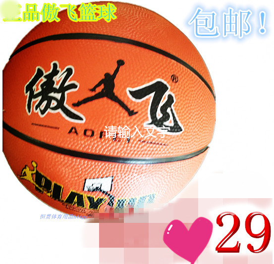 Genuine aofei basketball ball for outdoor and indoor competition