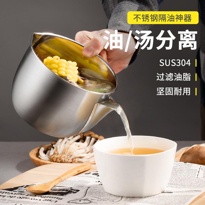 厨房隔油器喝汤月子专用304不锈钢汤油分离器汤壶过滤油神器家用