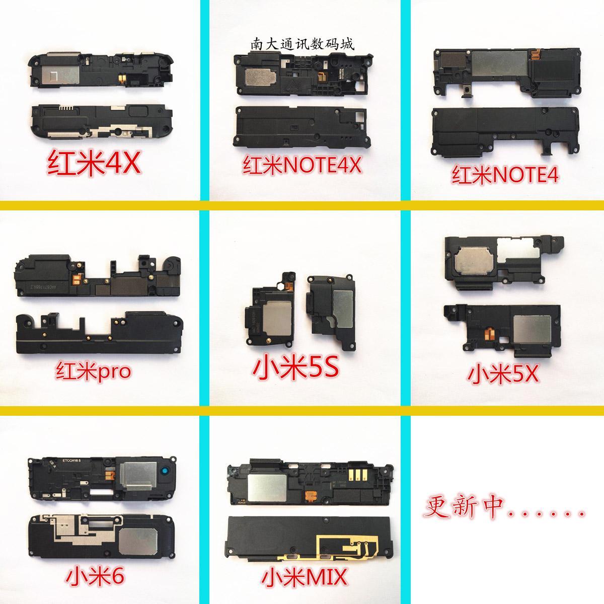 适用于小米6 米5SPLUS  5X 4X NOTE4X NOTE4 红米4 PRO 喇叭听筒