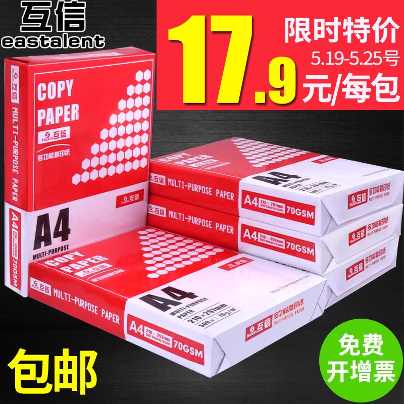 互信复印纸A4单包500张70g80克打印a3纸办公用品纸a5打印白纸包邮