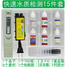 兰水精tds水质测试笔电解器检测工具箱家用ph余氯试剂 纯水机专用