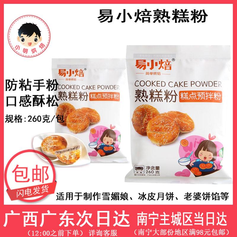 易小焙熟糕粉熟糯米粉 DIY冰皮月饼防粘手粉老婆饼馅料糕点预拌粉