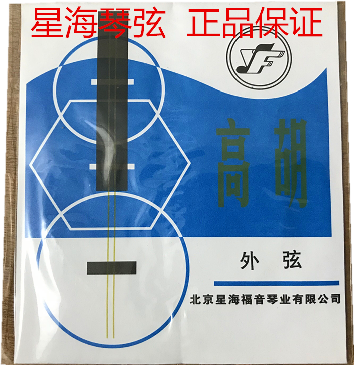 Xinghai brand high Hu string set string inner string and outer string