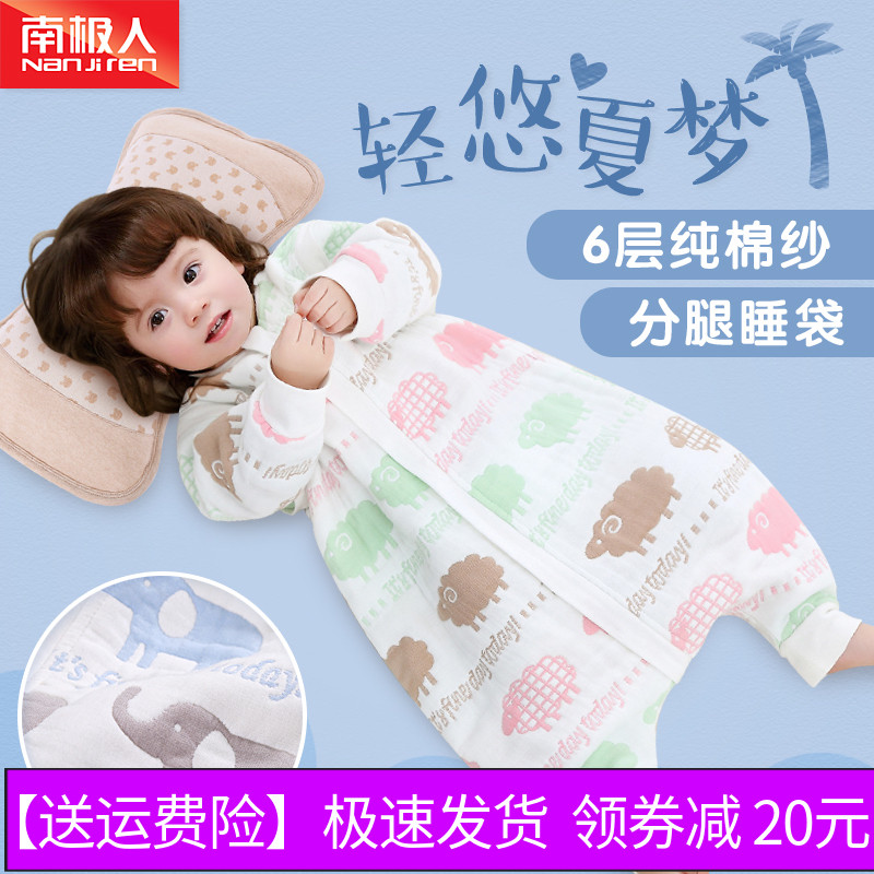 South polar gauze split leg sleeping bag spring, summer, autumn baby, baby, child, gauze sleeping bag, thick front and thin back detachable sleeves