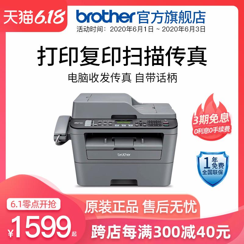 兄弟brother旗舰店MFC-7380黑白激光多功能打印机复印机扫描传真机一体机家用办公A4