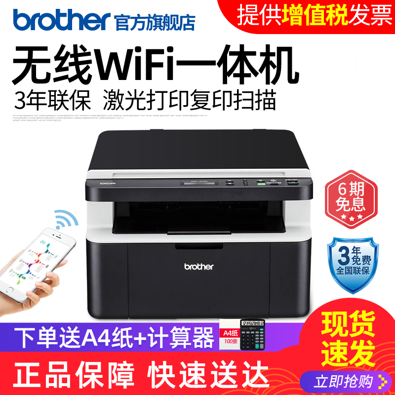 Brothers DCP-1618W Black and White Laser Printer Duplicator Scanner Home Small Mobile Phone Wireless Wifi Printing Trinity Office Commercial Multifunctional A4
