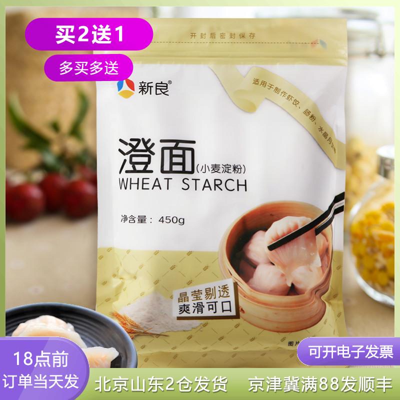 新良澄面450g小麦橙粉水晶虾饺肠粉