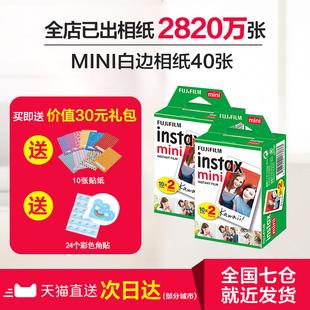 富士拍立得mini8/9/25/90/70/7c白边相纸40张一次成像相机3寸胶片