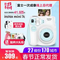 富士mini7C可爱傻瓜相机套餐含拍立得相纸女学生款儿童迷你7s升级