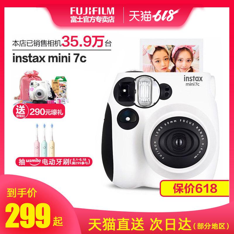 富士mini7C可爱相机套餐含拍立得相纸男女学生儿童宝宝迷你7s升级