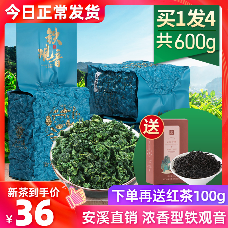 买1发4铁观音茶叶2019新茶非特级浓香型安溪乌龙茶散装袋装共600g