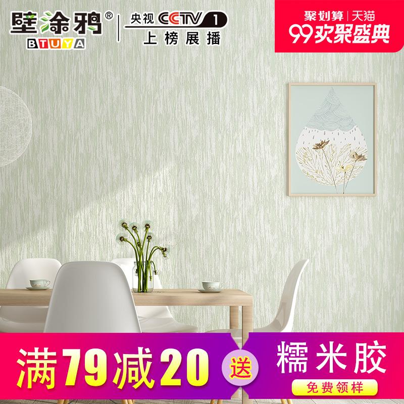 简约现代素色墙纸无纺布壁纸欧式客厅电视背景墙纯色壁纸卧室墙纸