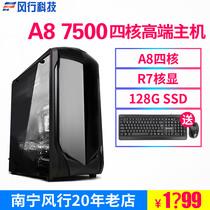 兼容整机DIY四核家用办公影音组装台式电脑主机游戏7650K7500A8