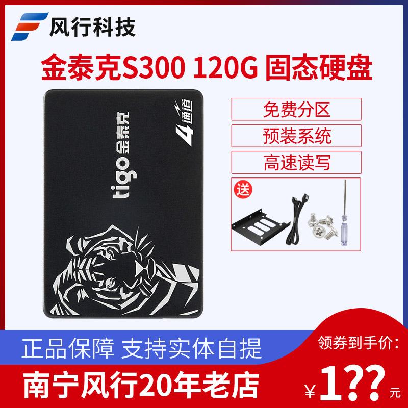 tigo/金泰克S300 120G固态硬盘128G 240G台式机笔记本电脑2.5寸
