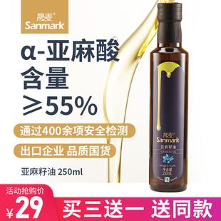 晟麦亚麻籽油250ml 初冷榨一级食用油低温亚麻油胡麻籽油物理压榨