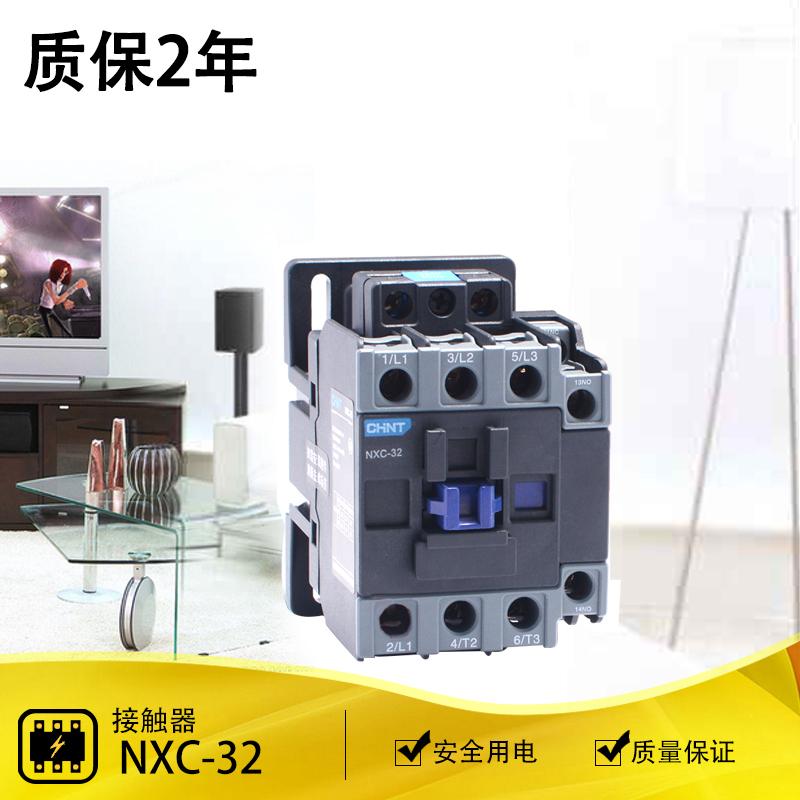 正泰CJX2升级版交流接触器昆仑系列接触器NXC-32 220V 380V 36V