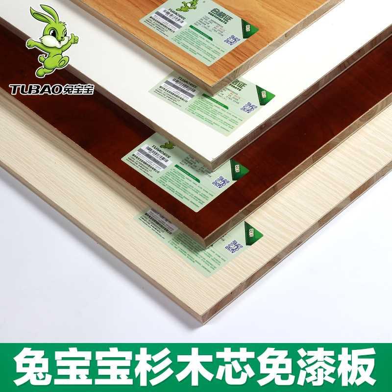 兔宝宝免漆板生态板材衣柜家具板实木细木工板杉木芯E0级17mm双面