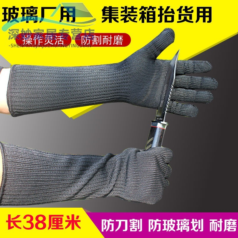 Glass wrist guard, anti cutting arm guard, wrist guard, anti chopping, anti stabbing protector, anti cutting gloves, long sleeves and thickened long labor protection