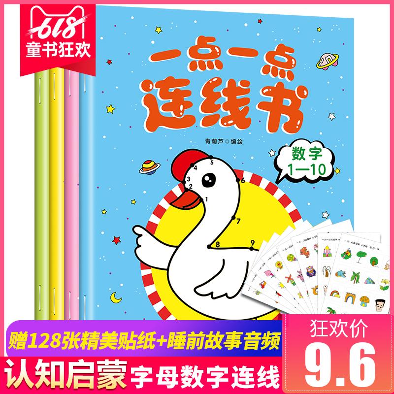 【全4册】儿童连线书 128张贴纸【原价9.6元】券后8.6元包邮