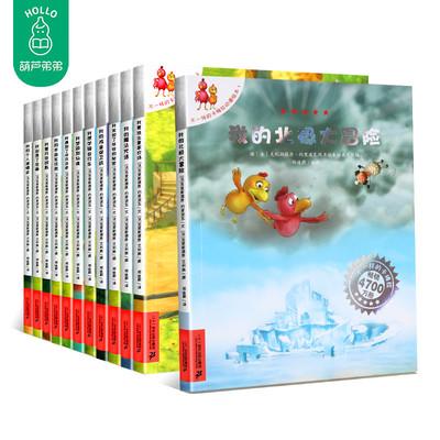 不一样的卡梅拉第二季全套12册动漫版 儿童文学绘本0-3-6-7周岁幼儿图书宝宝书籍幼儿园图画书 奇幻故事 一二年级小学生课外书读物