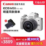 【限时降200】Canon/佳能M50微单相机学生入门级eosm50套机15-45微单数码相机拍vlog相机自拍美颜相机照相机