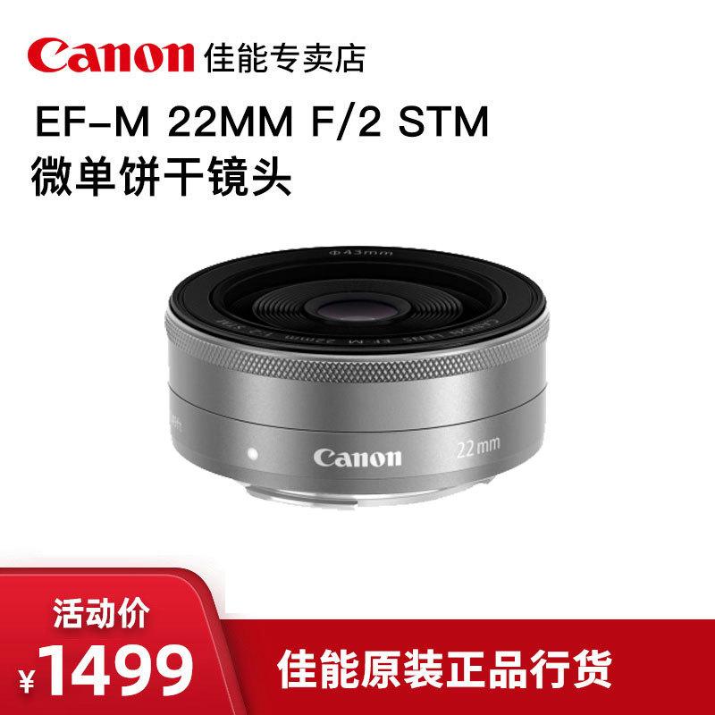佳能ef-m 22mm f/2 stm微单镜头