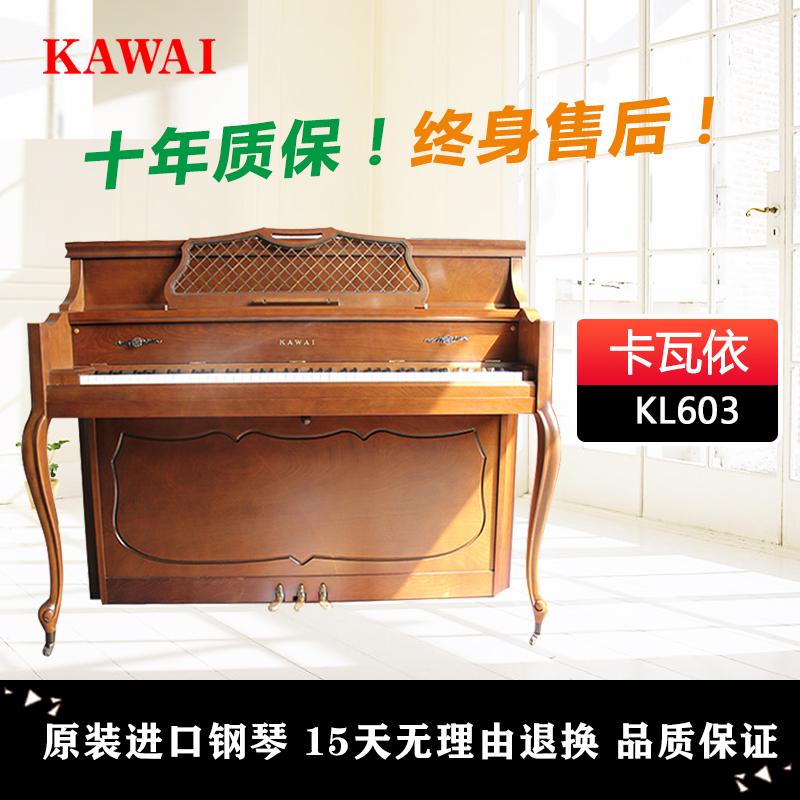 かわいいピアノkawaika 603日本中古の輸入子供の大人の初心者専門クラシック