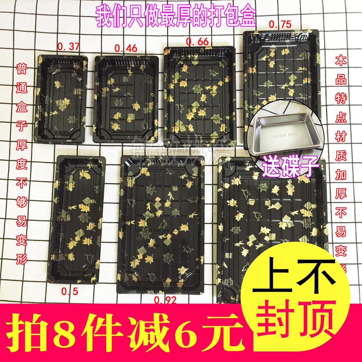寿司包装盒印花打包盒金叶包邮碟子一次性日式塑料外卖三文鱼刺身