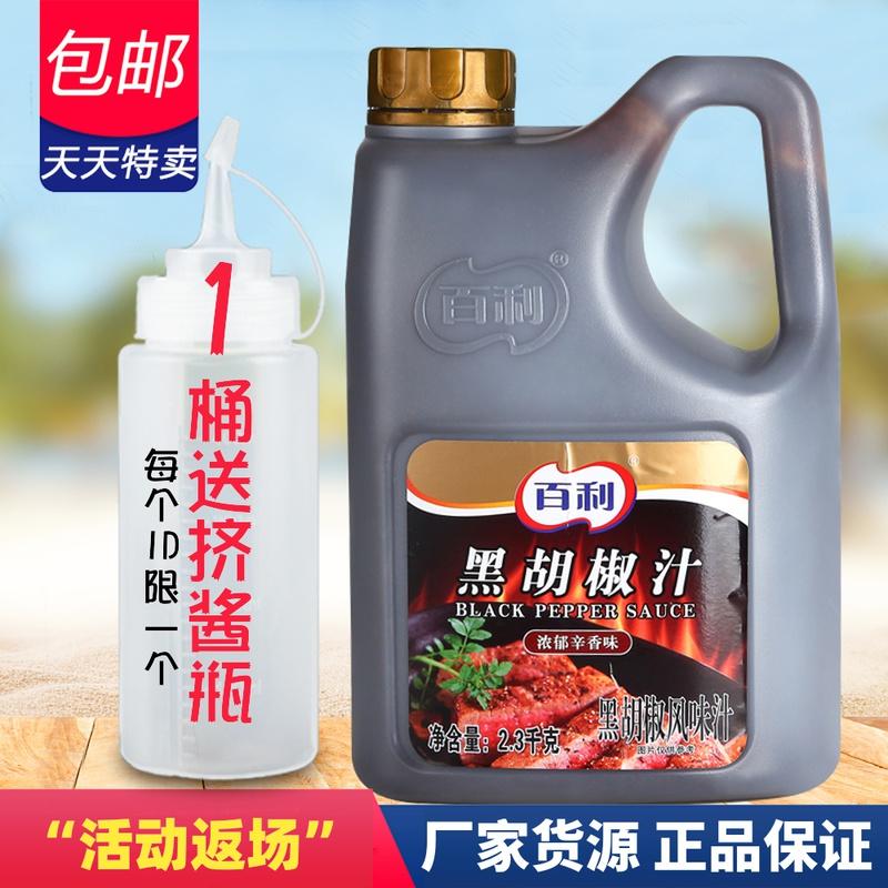 百利黑胡椒汁2.3kg/桶装黑椒酱 黑椒牛排牛柳意面手抓饼烤肉拌饭