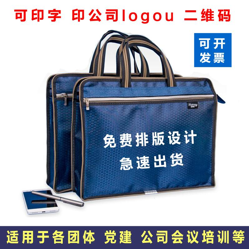 BLX portable file bag briefcase business super capacity zipper conference bag customized logo printing