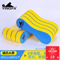 YINGFA multi-layer angle floating plate eight words board professional Swimming Training Equipment training clamp LEG plate water plate