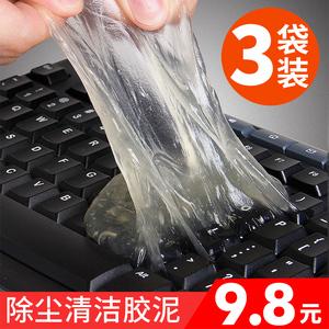 蜗牛么么清洁神器键盘泥吸尘软胶擦