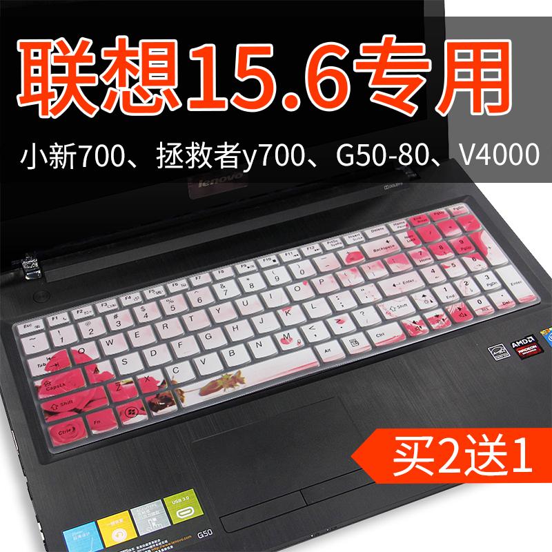 15.6 объединение ноутбук клавиатура защитной пленки y50 g50-80 мало нового 700 компьютер y700 сохранить сохранить человек 15isk