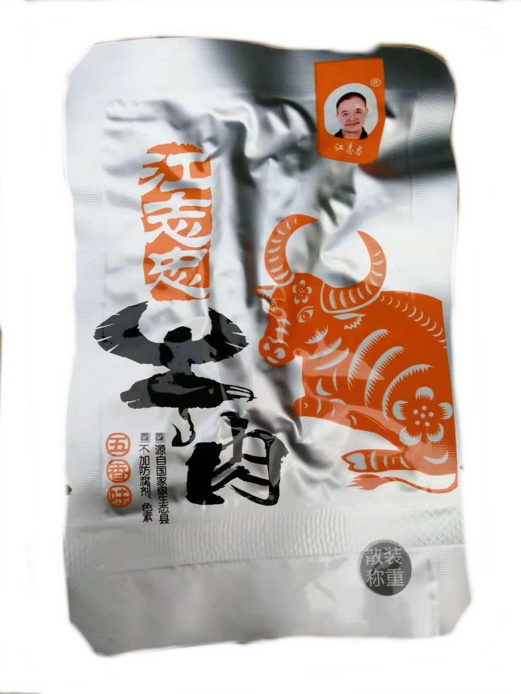 四川洪雅特产江志忠500g散装独立小包装牛肉干(五香,麻辣)零食
