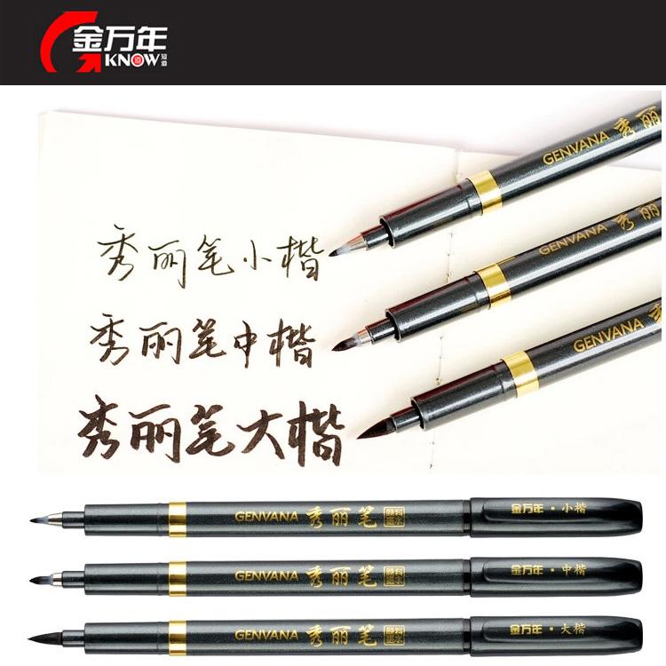 [艺然办公专营店其它功能笔]正品金万年秀丽笔 毛笔 书法笔 软笔月销量153件仅售9.2元