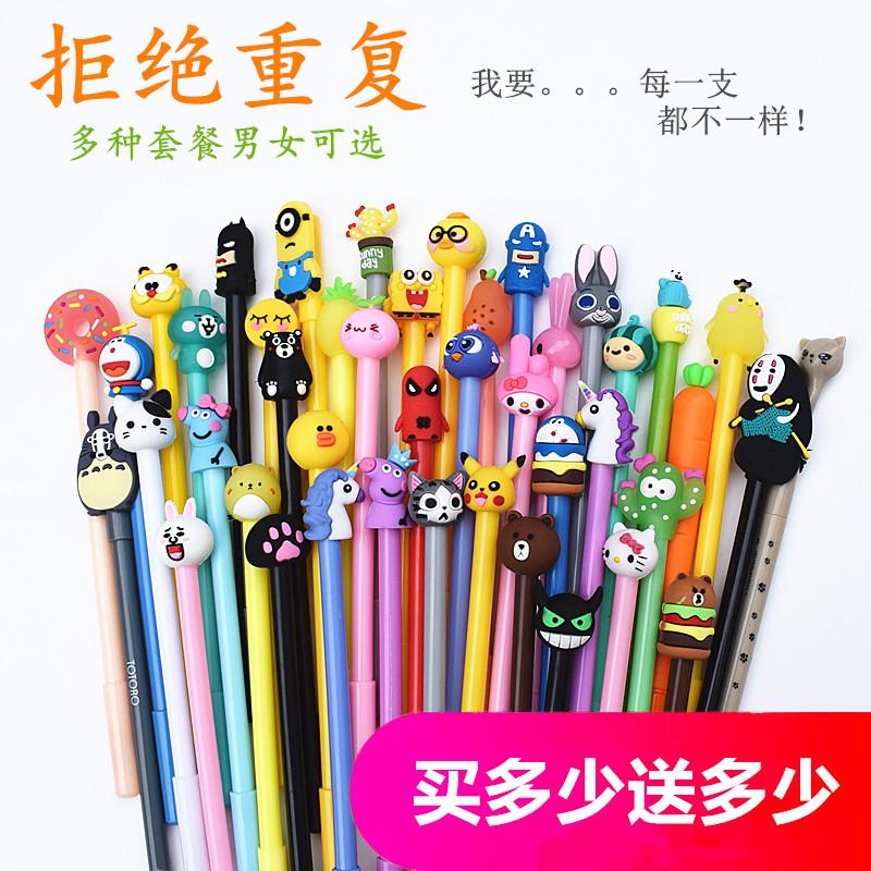 中性笔韩国卡通可爱创意签字笔 小清新碳素黑色0.5水笔学生奖品