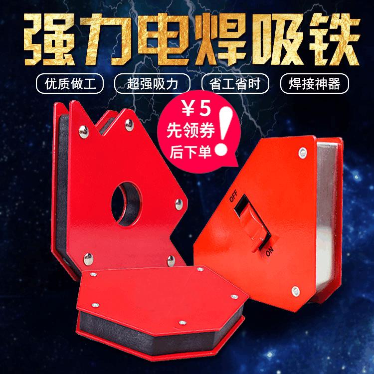 电焊辅助工具磁性焊接定位器电焊吸铁直角斜角多角度焊接强磁吸铁