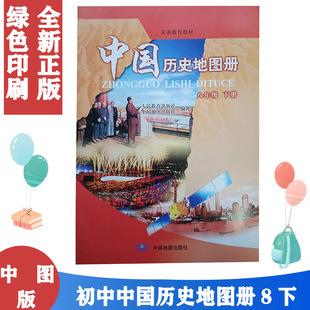 正版包邮2020适用 中图版中国历史地图册八年级下册配人教版历史初二 8年级下册中国历史地图册练习册 中国地图出版社