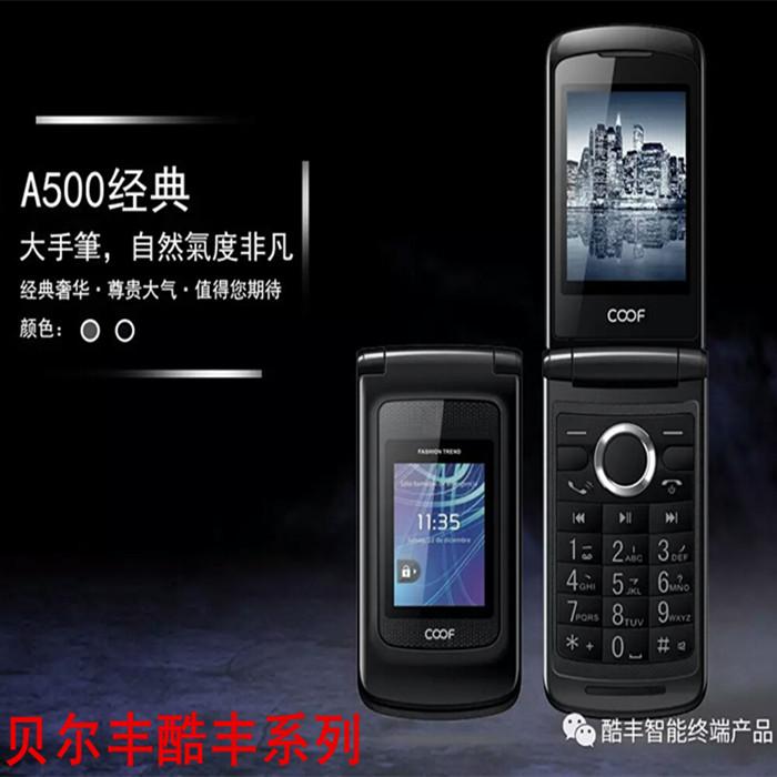 贝尔丰 BF A500酷丰经典双屏翻盖老人手机大声大字移动联通老年机