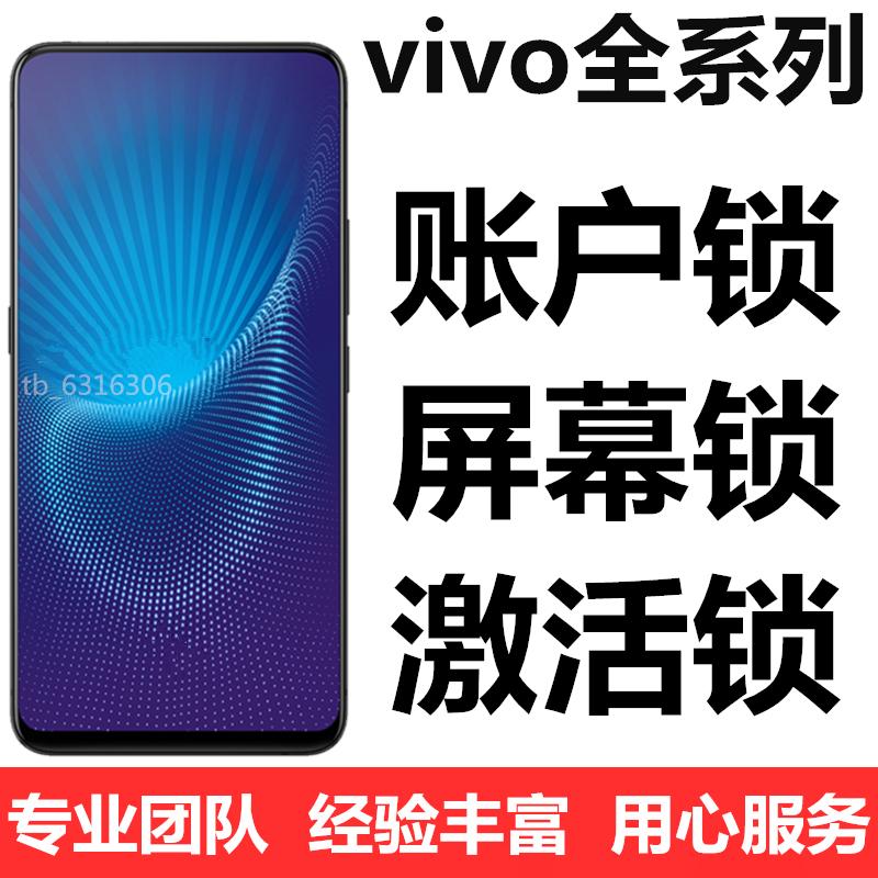 VIVO X9S X20 Y66 Y67 S1pro Y97 X27 IQOO解锁屏幕锁账户锁刷机