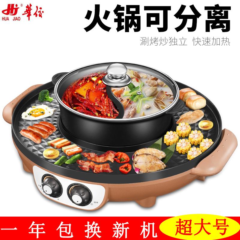 中国の大手電気焼火鍋家庭用禁煙しゃぶしゃぶ鍋のホットプレートには焼肉機がくっつかない。