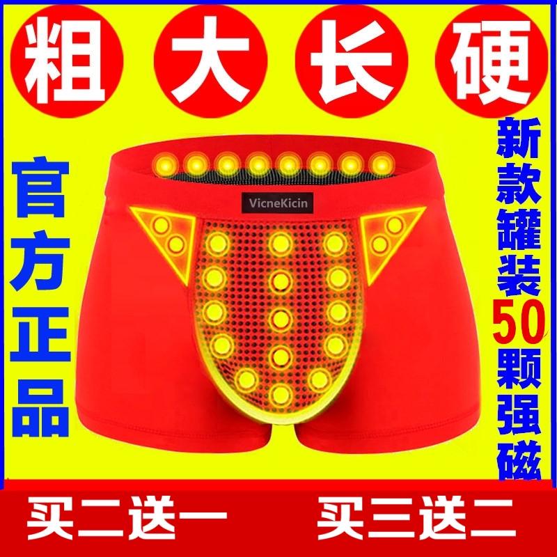 【买二送一】新款英国正品生理卫裤罐装莫代尔强磁大码四角内裤男