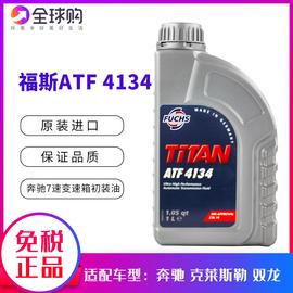 进口福斯ATF4134自动变速箱油奔驰7速发现4宝马7系分动箱油红色
