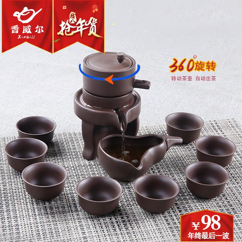 香威爾時來運轉功夫茶具套裝全自動泡茶器石磨懶人整套紫砂衝茶壺