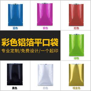 彩色铝箔袋平口袋漂亮宽边袋样品袋化妆品包装袋定制包邮100个价